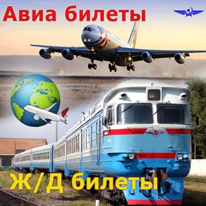 Авиа- и ж/д билеты Горняка