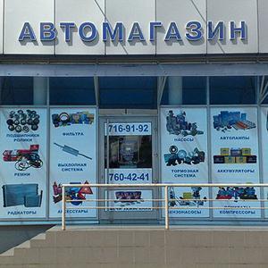 Автомагазины Горняка