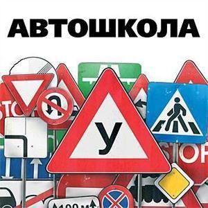 Автошколы Горняка