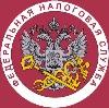 Налоговые инспекции, службы в Горняке